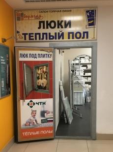 Теплый пол ЧТК в Нижнем Новгороде